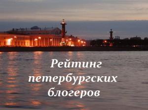 рейтинг петербургских блогеров