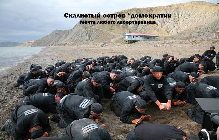 Chubais_new-trotskysts_Skalisti_ostrov_demokratiyi