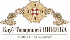 VIIYa_logo_Club_tovarischei_VIIYa_Krasnoy_Armiyi