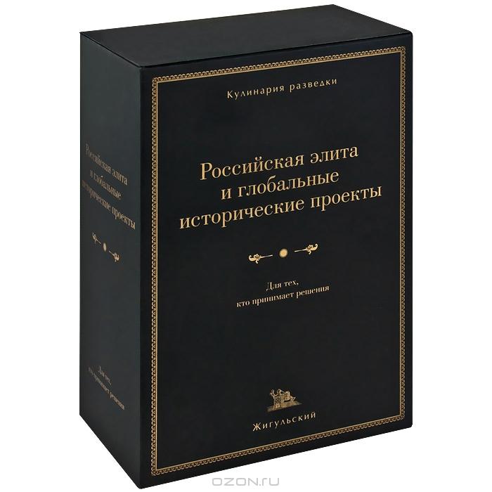Radov-Achley_Alexander_Rossiyskaya_elita_i_globalnie_projecty_4-volumed_edition