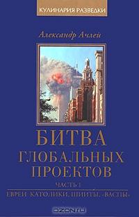 Achley_Alexander_Rossiyskaya_elita_i_globalnie_projecty_1st_volume
