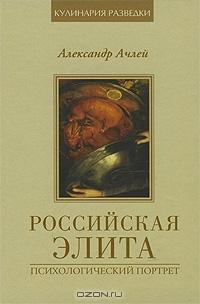 Achley_Alexander_Rossiyskaya_elita_Psychologicheski_portrait