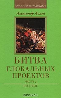 Achley_Alexander_Rossiyskaya_elita_i_globalnie_projecty_2nd_volume