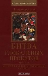 Achley_Alexander_Rossiyskaya_elita_i_globalnie_projecty_3rd_volume