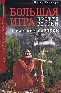 Hopkirk_Peter_Bolshaya_igra_protiv_Rossii_folder