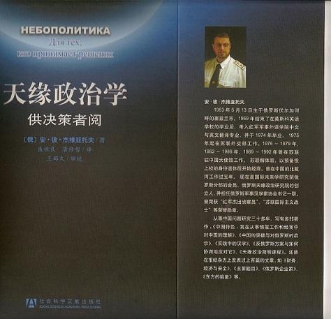 Devyatov_Andrey_Petrovich_2011_book_Nebopolitica_dlya_tekh_kto_prinimaet_resheniya_sm