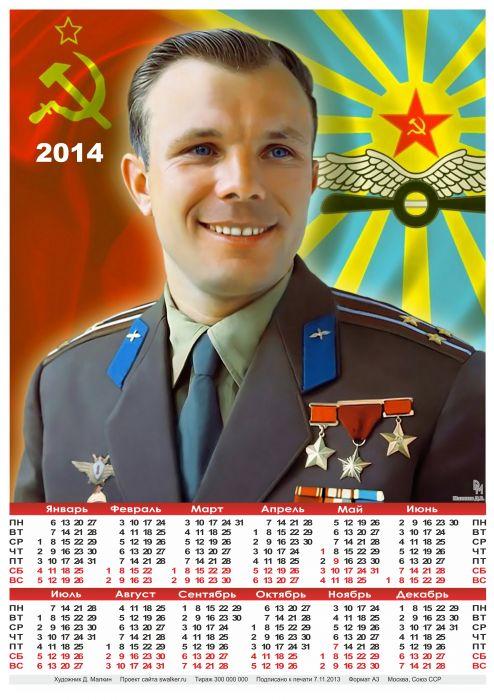 Malkin_Dmitri_calendar-2014_Gagarin_Yuri_Alexeevich_vk_com_dmitriy_malkin_sm