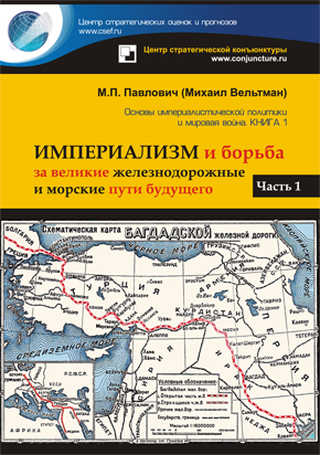 Veltman_Pavlovich_2014_Imperialism_i_borba_za_puti_cover