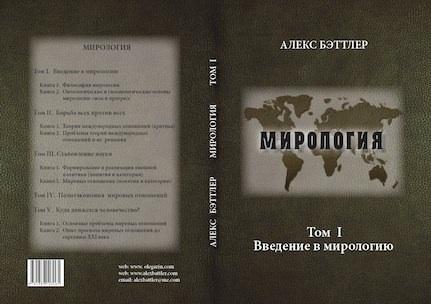 Arin_Oleg_Alexeevich_BOOK_2013_Mirology_Vol_1_Vvedenie_v_mirologiyu