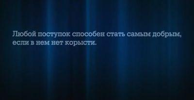 Moryakhin_Arkadiy_2013_04_25_Good_people_02_lyuboi_postupok_mozhet_stat_dobrim