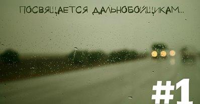 Moryakhin_Arkadiy_Posvyaschaetsya_dalnoboischikam_No1_2012_05_14