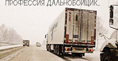 Moryakhin_Arkadiy_Posvyaschaetsya_dalnoboischikam_2012_12_02_Chto_est_takogo