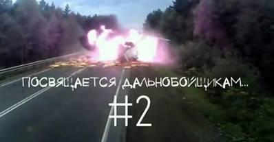 Moryakhin_Arkadiy_Posvyaschaetsya_dalnoboischikam_No2_2012_06_26
