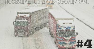 Moryakhin_Arkadiy_Posvyaschaetsya_dalnoboischikam_No4_2012_11_10