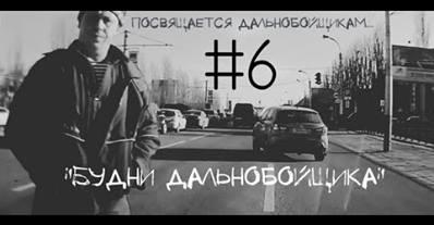 Moryakhin_Arkadiy_Posvyaschaetsya_dalnoboischikam_No6_2013_02_09