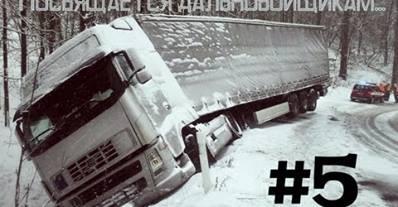 Moryakhin_Arkadiy_Posvyaschaetsya_dalnoboischikam_No5_2012_12_24