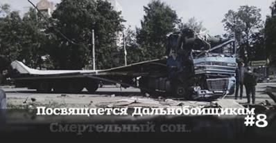 Moryakhin_Arkadiy_Posvyaschaetsya_dalnoboischikam_No8_2013_04_16