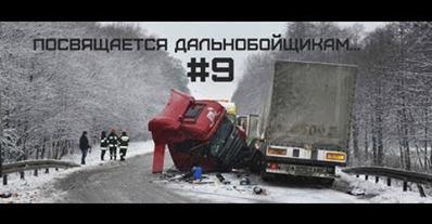 Moryakhin_Arkadiy_Posvyaschaetsya_dalnoboischikam_No9_2013_05_15