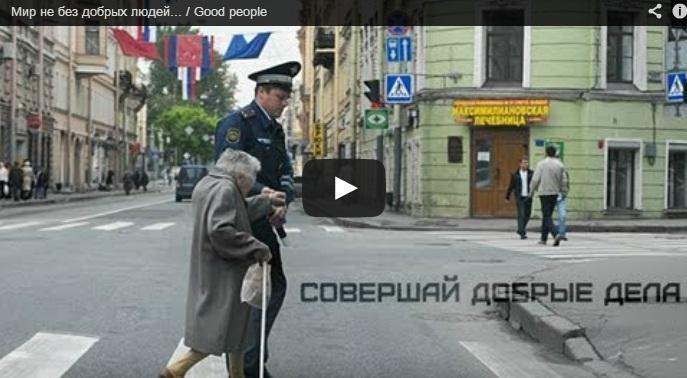 Moryakhin_Arkadiy_2013_04_25_Good_people_01_Sovershai_dobrie_dela
