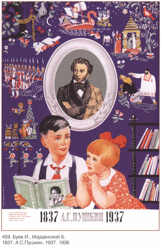 Pushkin_1837-1937