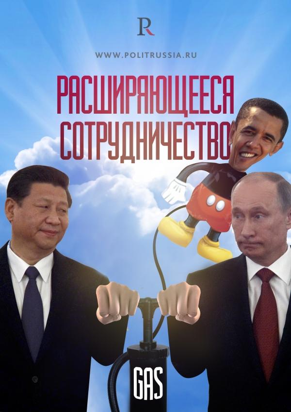 Putin_2014_05_21_Beijing_05_Crimsonalter_Rasshiryayuscheesya_sotrudnichestvo_Politrussia_ru