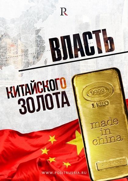 gold_Crimsonalter_Zolotoy_zub_kitayskogo_drakona_Politrussia_ru_2014_05_31_sm