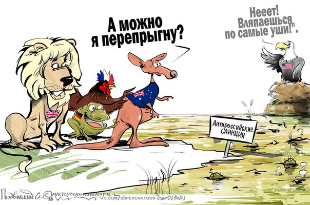 Euromaidan_2014_06_21_Sanctions_against_Russia_Podvitski_Vitaliy_vk_com_supercartoon