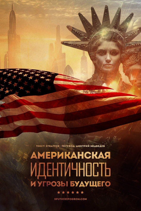 Stratfor_2011_08_25_The_Geopolitics_of_the_United_States_1_American_Identity_Sputnik&Pogrom