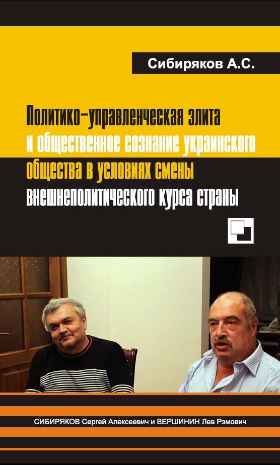 Sybyriakov_2014_Ukrainian_elithes_cover