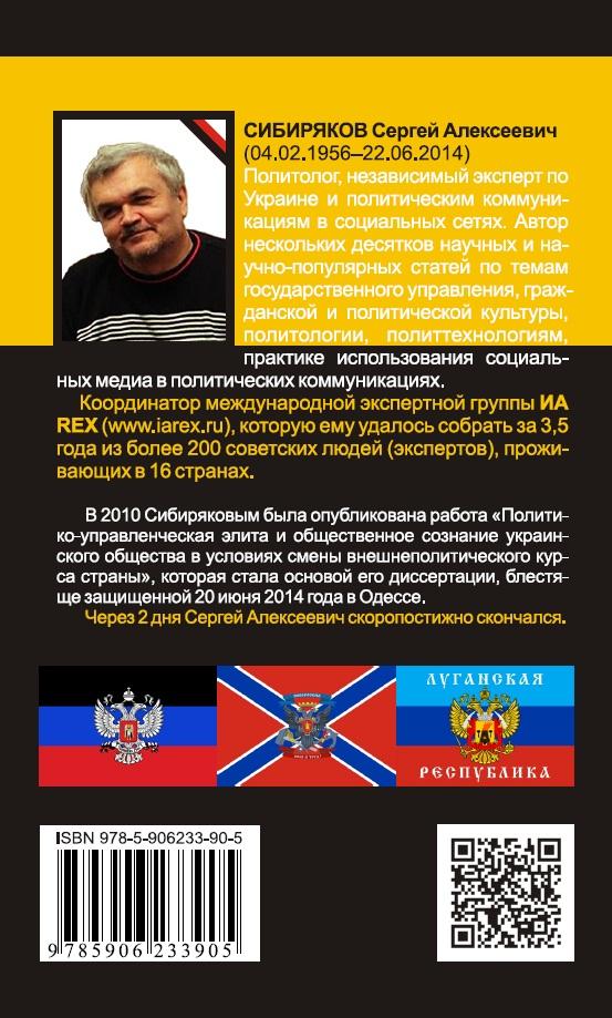 Sybyriakov_2014_Ukrainian_elithes_cover_back