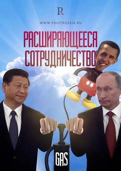 Crimsonalter_2014_05_22_Beijing_Rasshiryayuscheesya_sotrudnichestvo_Politrussia_ru_sm