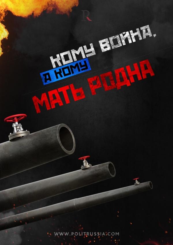 Crimsonalter_2014_06_17_Kto_pobedit_v_gazovoi_voine_www_Politrussia_ru_sm