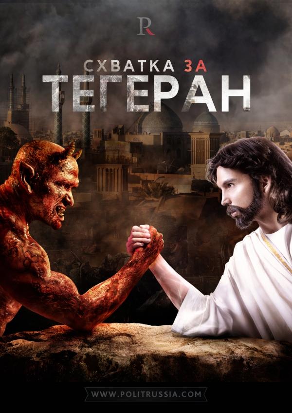 Crimsonalter_2014_07_05_Skhvatka_za_Tehran_PolitRussia_sm