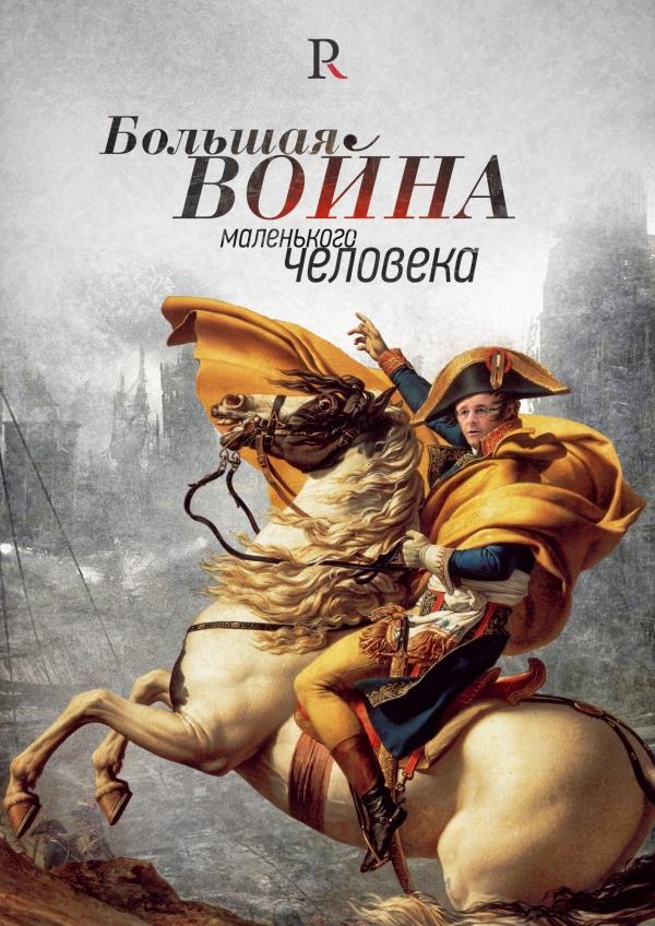 Crimsonalter_2014_07_11_Frantsuzskaya_revolyutsiya_2-0_PolitRussia_sm
