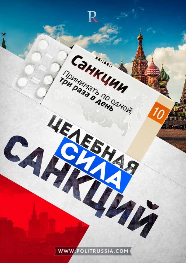 Crimsonalter_2014_07_28_Ochen_poleznie_santksiyi_PolitRussia_com_sm