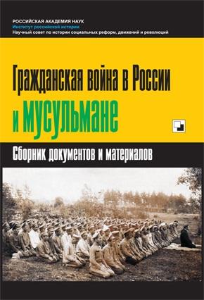 Iskhakov_Grazhdanskaya_voina_v_Rossiyi_i_musulmane_2014_cover