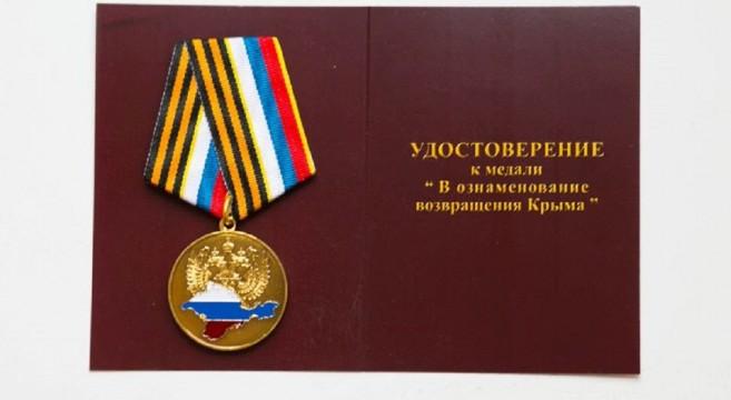 Crimea_2014_memory_medal_V_oznamenovanie_vozvrascheniya_Kryma_Evraziyskiy_narodn_front