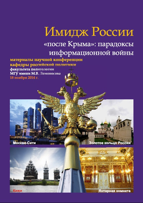 Politology_MGU_2014_Image_of_Russia_after_Crimea_cover