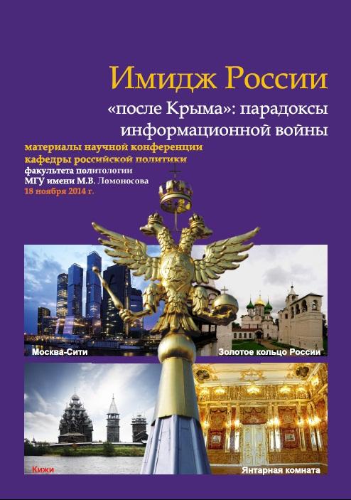Politology_MGU_2014_Image_of_Russia_after_Crimea_cover