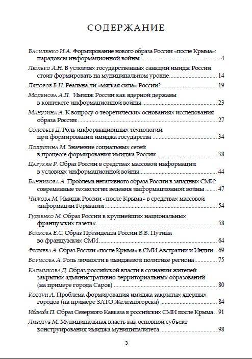 Politology_MGU_2014_Image_of_Russia_after_Crimea_page_3