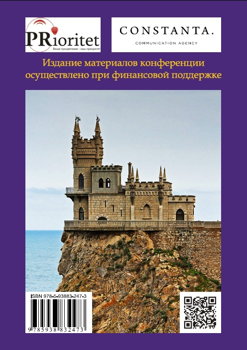 Politology_MGU_2014_Image_of_Russia_after_Crimea_cover_back
