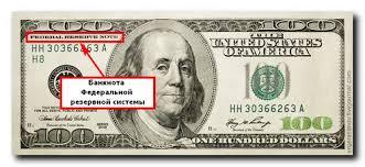 dollar_US_debt_in_dollars_Yznaj_com_1_Federal_Reserve_System