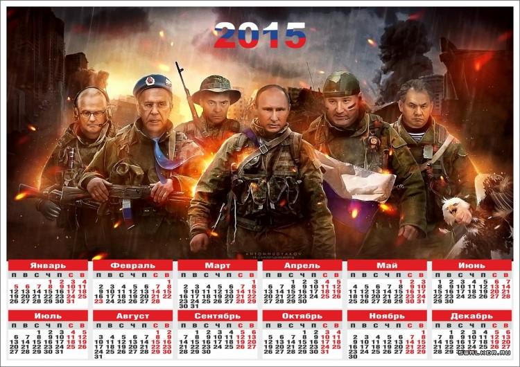 Malkin_Dmitri_calendar-2015_Rossiya_vperyod_swalker_org_sm