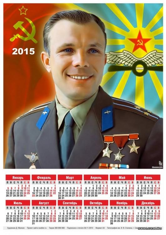 Malkin_Dmitri_calendar-2015_Gagarin_Yuri_Alexeevich_1_swalker_org_sm