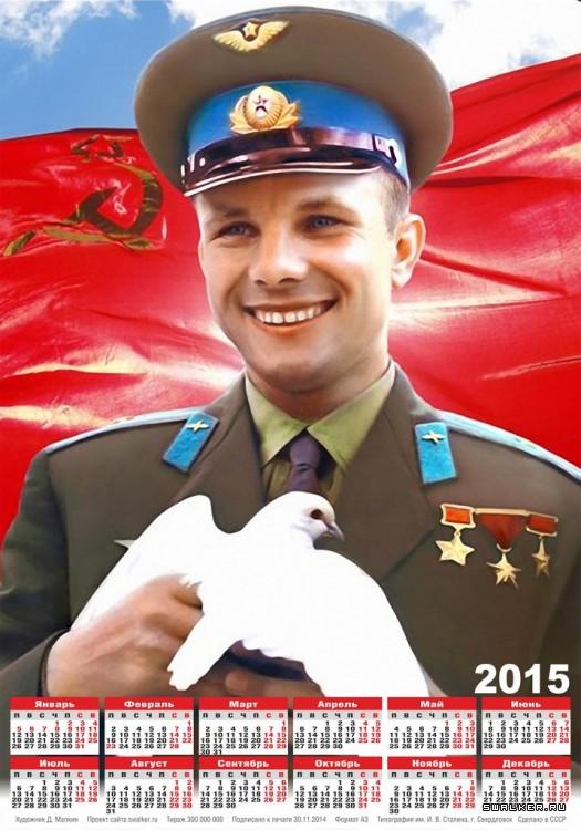 Malkin_Dmitri_calendar-2015_Gagarin_Yuri_Alexeevich_2_swalker_org_sm