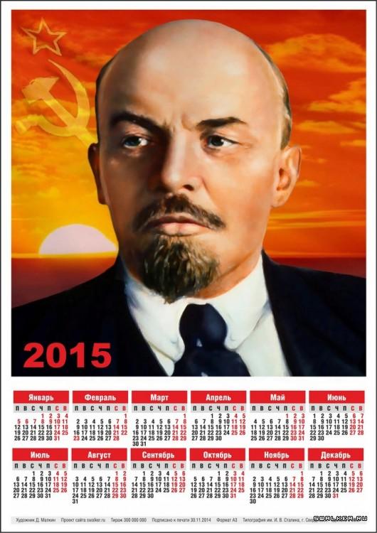 Malkin_Dmitri_calendar-2015_Lenin_swalker_org_sm