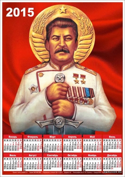 Malkin_Dmitri_calendar-2015_Stalin_2_sword_and_nimbus_swalker_org