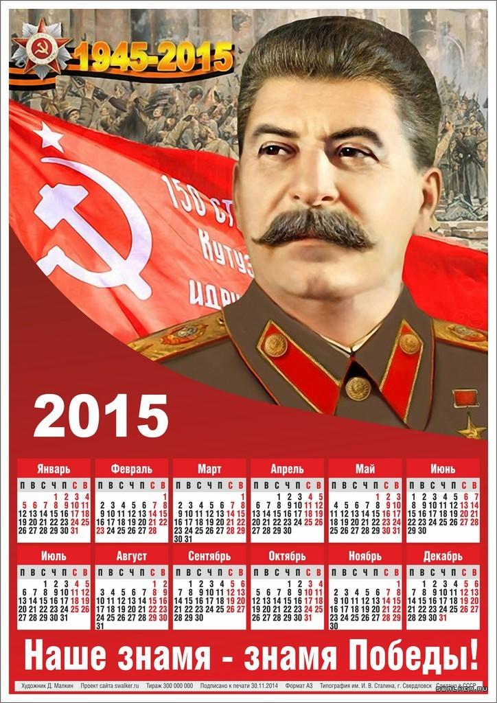 Malkin_Dmitri_calendar-2015_Stalin_3_Znamya_Pobedy_swalker_org_sm