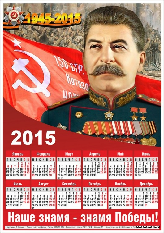 Malkin_Dmitri_calendar-2015_Stalin_5_Znamya_Pobedy_swalker_org_sm