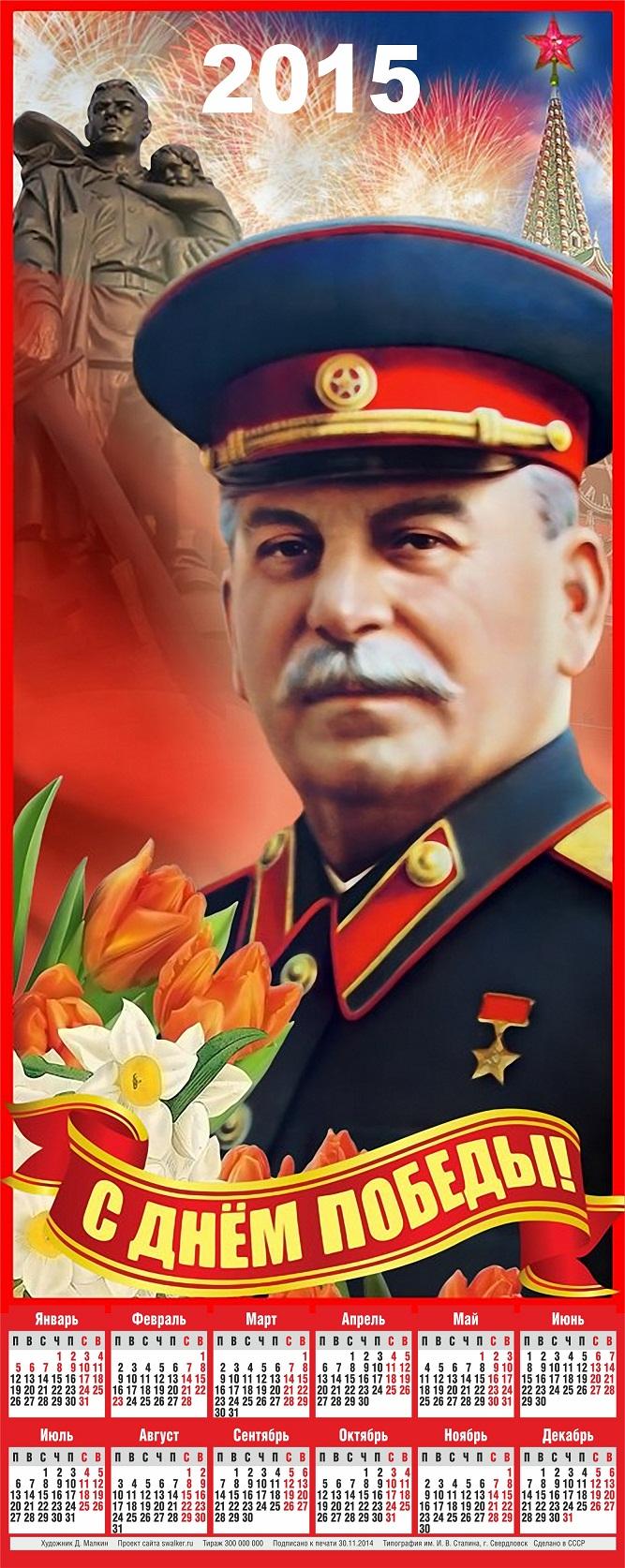 Malkin_Dmitri_calendar-2015_Stalin_7_S_Dnyom_Pobedy_swalker_org